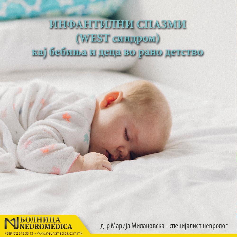 ИНФАНТИЛНИ СПАЗМИ (WEST синдром)