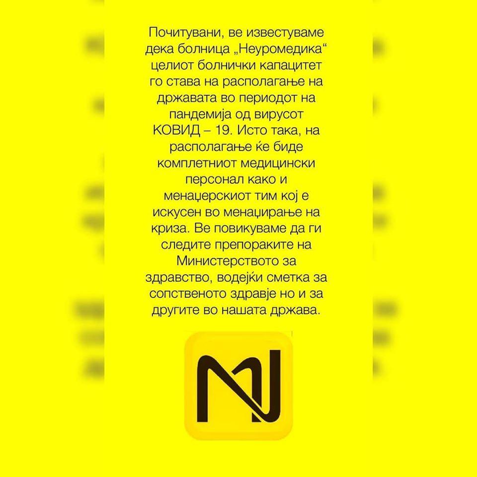 Болница Неуромедика го става целиот капацитет на располагање на државата