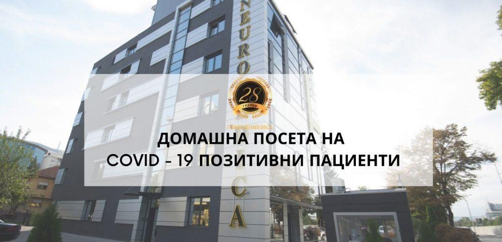 Единствено во Мaкедонија во Неуромедика има општи и специјалистички домашни посети за Covid – 19 позитивни пациенти