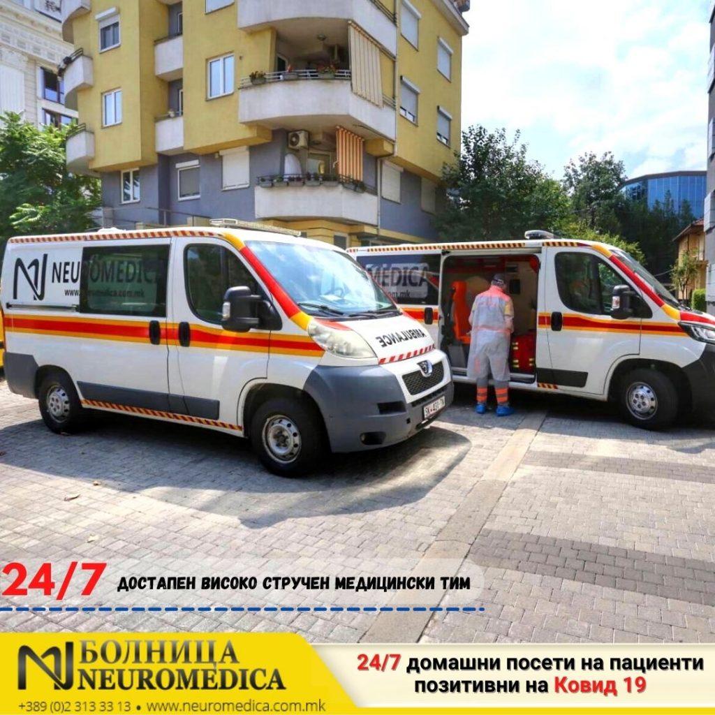 Први и единствени во Македонија! Домашни посети на пациенти позитивни на Ковид 19